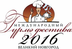 Гурме-фестиваль 2016