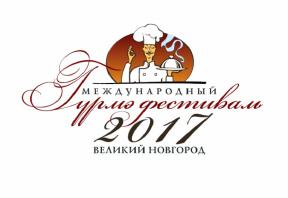 Гурмэ-фестиваль 2017